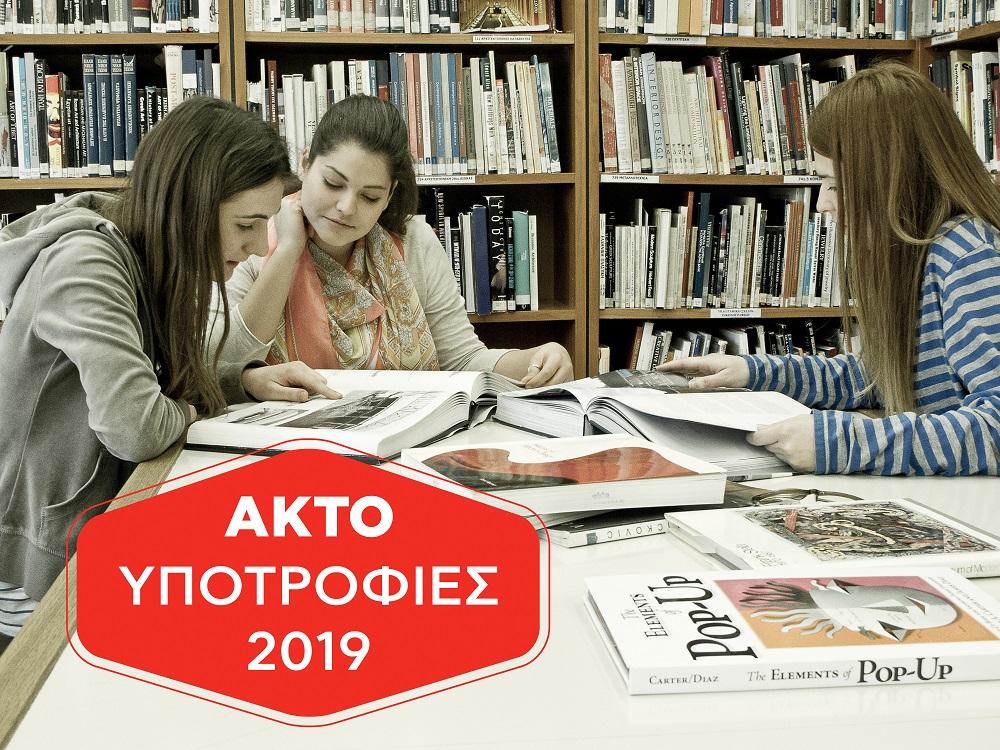 Κτηματολογιο Παραταση 2019: Εμφάνιση άρθρων βάσει ετικέτας: πρώτη σελίδα