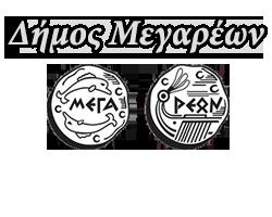ΔΗΜΟΣ ΜΕΓΑΡΕΩΝ - ΕΠΙΣΗΜΗ ΙΣΤΟΣΕΛΙΔΑ